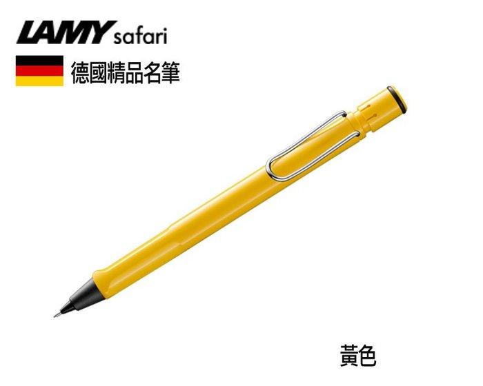 德國 LAMY Safari 狩獵系列 黃色  自動鉛筆  7色可選 精美禮盒 畢業禮物