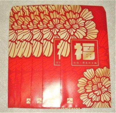 信義房屋 紅包袋 (6張一組)