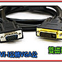 ~ 協明~  DVI 24+5 公 轉 VGA(D- SUB)15PIN 公...