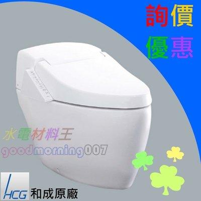 ☆水電材料王☆ HCG 和成 智慧型超級馬桶 AFC284G 原廠公司貨 原廠保固