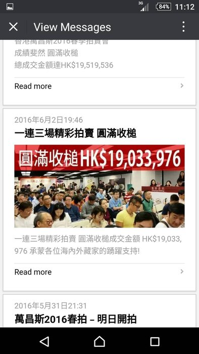【御寶齋】--{萬昌斯}--萬昌斯香港6/1日拍賣會場--我在現場....