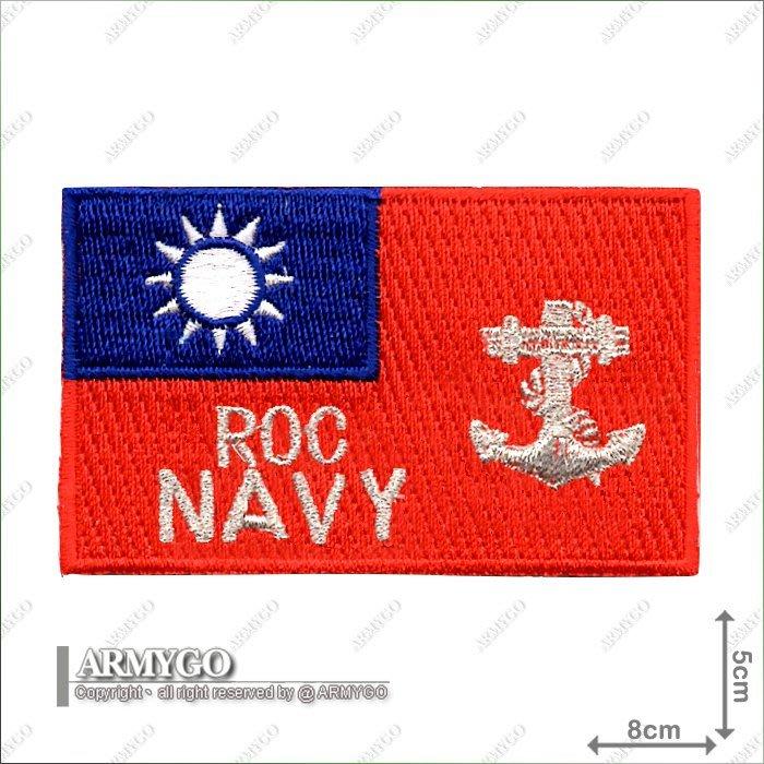【ARMYGO】中華民國國旗+海軍徽 繡章 (彩色版)(5x8公分) (兩色可挑選)