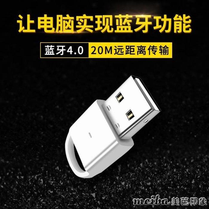 USB藍芽適配器4.0電腦音頻台式機筆記本耳機音響鼠標鍵盤打印機通用免qm