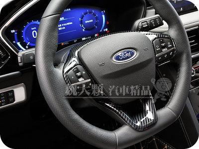 【魏大顆 汽車精品】KUGA(20-)專用 仿碳纖維方向盤飾框ー卡夢 喇叭 方向盤按鍵 CX482 Ford 福特