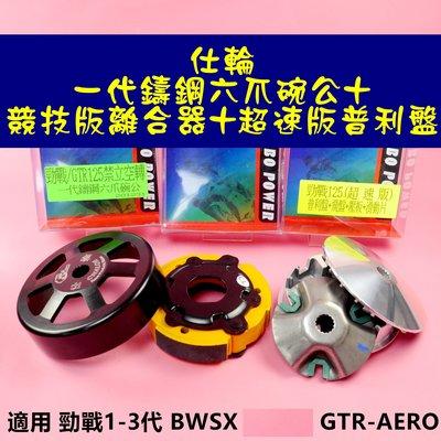 仕輪 一代鑄鋼六爪 碗公 +競技 離合器 +飆速 普利盤 傳動前組+後組 適用 勁戰 一代戰 二代戰 三代戰 BWS X