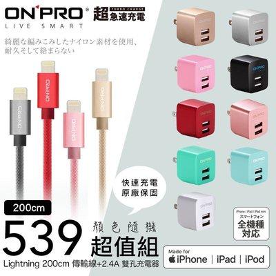 ONPRO iPhone X 6 7 8 超值組 旅充 Lightning 200cm 傳輸 充電線 USB 充電頭