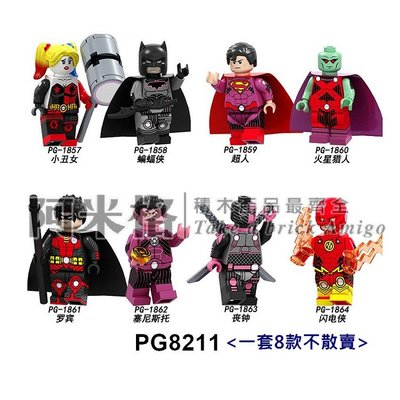 阿米格Amigo│PG8211* 一套8款 小丑女 蝙蝠俠 超人 火星獵人 超級英雄 積木 第三方人偶 非樂高但相容袋裝