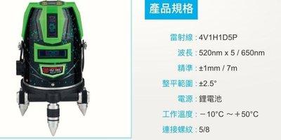 [CK五金小舖] HU885G 綠光 雷射水平儀 4V1H1D5P 傾斜鎖定 4垂直1水平 高亮度 墨線 雷射儀