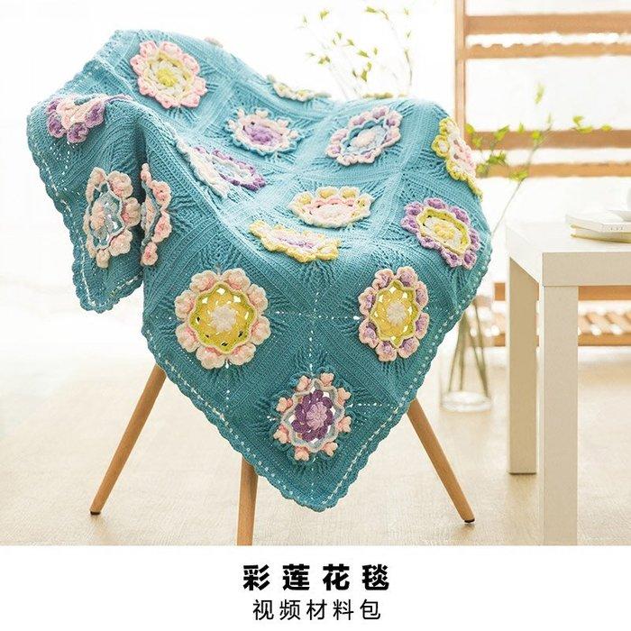 聚吉小屋 #蘇蘇姐家彩蓮花毯diy手工鉤針中粗細毛線團編織材料包