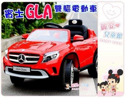 麗嬰兒童玩具館~賓士授權~賓士GLA兒童電動車-奔馳跑車-雙驅避震緩起動座椅可調可開門附空調.