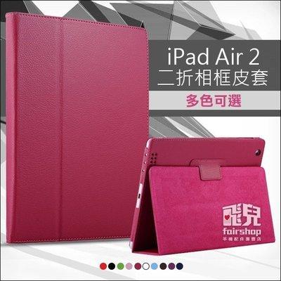 【妃凡】多色可選!Apple iPad Air 2 二折相框皮套 相框式 支架 商務 保護套 皮套 保護殼 iPad6