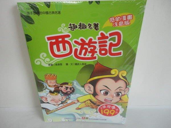 比價網~~幼福【1206-1  趣趣名著-西遊記】~~只賣129元