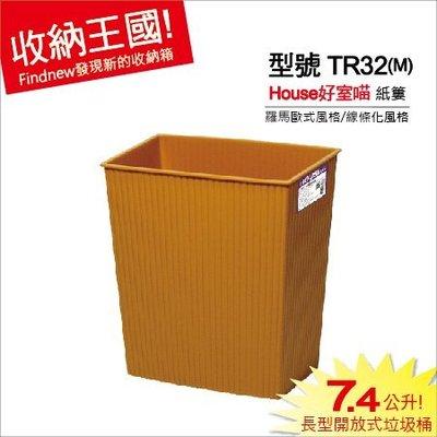發現新收納箱『HOUSE好室喵:羅馬歐式垃圾桶(中的TR32)』100%台灣製造。時尚線條,美型質感紙簍/紙屑桶/環保桶