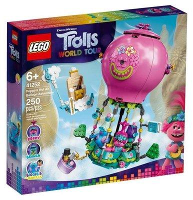 現貨 樂高 LEGO 41252 魔法精靈 Poppy's Hot Air Balloon Adventure 官方貨