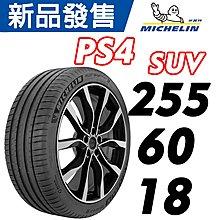 輪胎 米其林 新發表 MICHELIN 18吋 米其林輪胎 PS4 SUV 255/60/18 公司貨 CS車宮車業