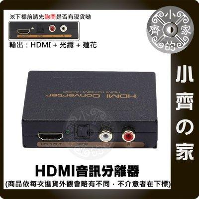 PS4 HDMI轉HDMI 數位轉類比 數位光纖 RCA類比音訊 影音 轉接器 分離器 解碼器 小齊的家