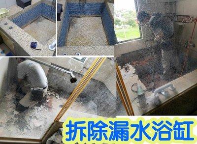 [阿華師傅]-新竹/苗栗/台中-浴室翻新、拆除浴缸、磁磚回貼、抓漏、防水、粗底、廢棄物清運-免費估價/歡迎來電詢問