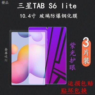 G S ✁◕☫三星TAB S6 lite鋼化膜三星TAB lite平板電腦鋼化膜10.4寸玻璃2020硅膠samsung P61