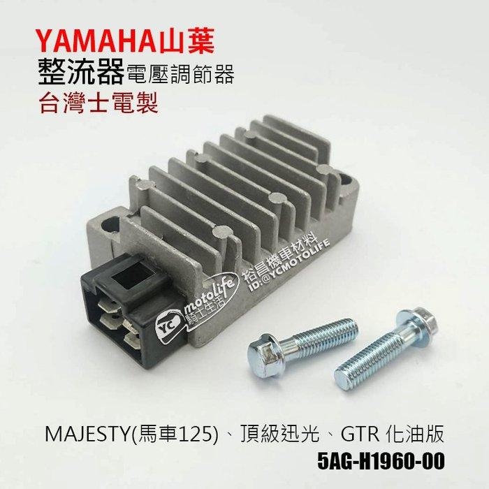 YC騎士生活_山葉 士電 整流器 GTR 化油、MAJESTY 馬車、頂級迅光、RSZ 四期噴射 電壓調節器 5AG