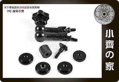 小齊的家 DV攝影機 相機 閃燈 LED補光燈 熱靴座 金屬 魔術手臂 萬向手臂 球型雲台 支架 7吋