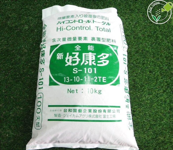 【加點綠】『好康多_大包裝超值優惠組合』單次任選2包好康多-全能_S101型 ( 10 KG )