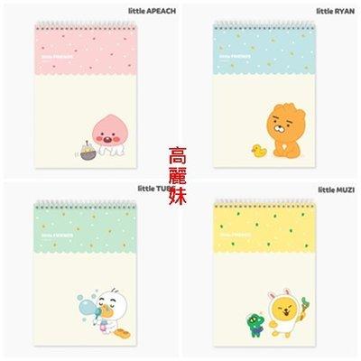 ♀高麗妹♀韓國 Little Kakao Friends Spring Note 上翻/橫條線/雙線圈活頁筆記本(預購)