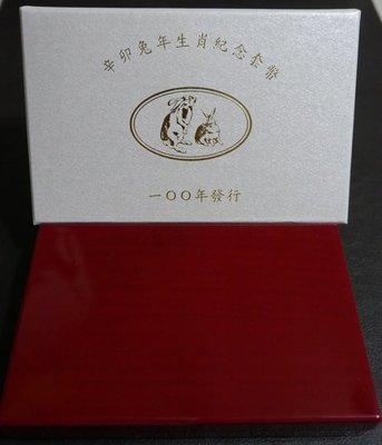 【可面交】100年 兔年生肖套幣 銀幣 紀念幣~建國百年,台銀發行 新北市