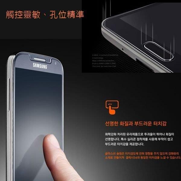 ☆手機寶藏點☆ Samsung note4 9H 鋼化玻璃 保護貼膜 sony Z L39h 小米3 4S i5 5S