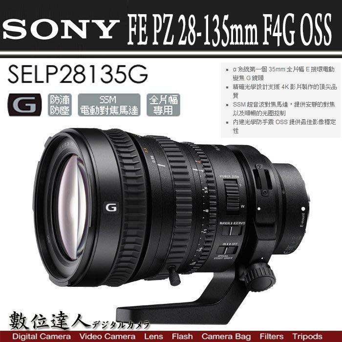 【數位達人】公司貨 SONY FE PZ 28-135mm F4 G OSS (優惠訊息 在商品資訊) /1