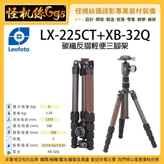 怪機絲 Leofoto 徠圖 LX-225CT+XB-32Q 碳纖反摺輕便三腳架 相機 攝影機 手機 腳架 承重6kg