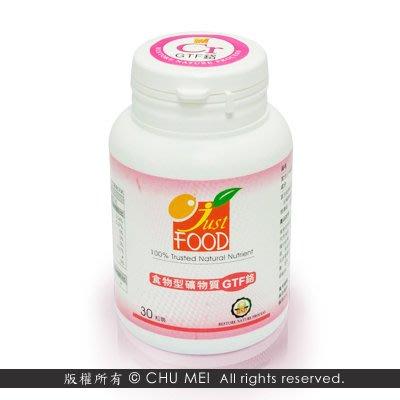 食物型礦物質GTF鉻(30粒裝) - 礦物質 GTF 鉻 保健 食品 維生素 維他命 健康食品 營養 補給品 補充品