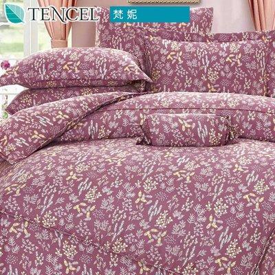 GiGi居家寢飾生活館~100%純天絲四件式床包鋪棉兩用被套組~雙人加大6x6.2尺-梵妮~免運費~
