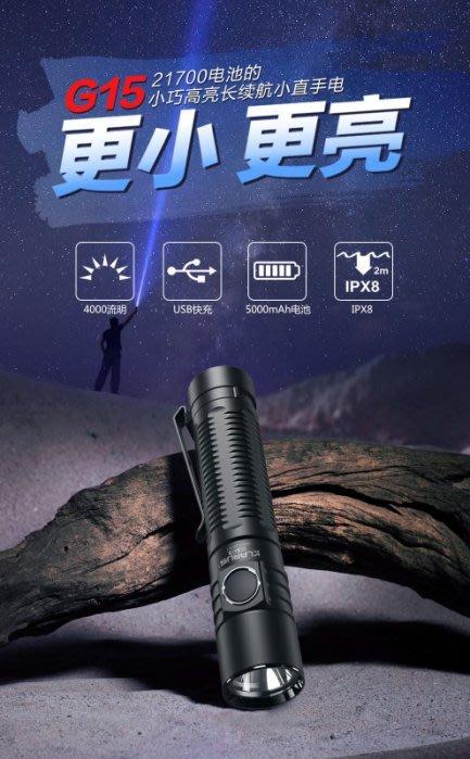 宇捷【A115】KLARUS G15 4000流明188米射程 戰術手電筒 附原廠電池 USB/電量顯示可鎖定21700