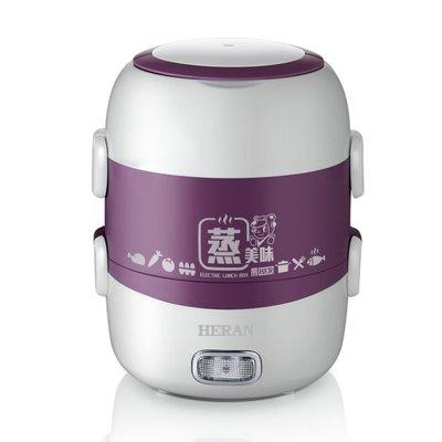 《586家電館》HERAN禾聯雙層攜帶型多功能電蒸鍋1.6L【HSC-2201】食品級PP材質,白玉瓷內碗!