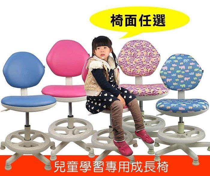 兒童椅 送PP滑輪!MIT精選3M印花&皮面 升降椅 學習椅 成長椅 書桌椅 補習椅 電腦椅 SS300