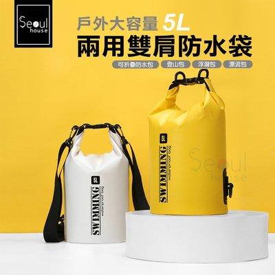 Seoul house 戶外大容量5L兩用雙肩防水袋(超輕防水袋)