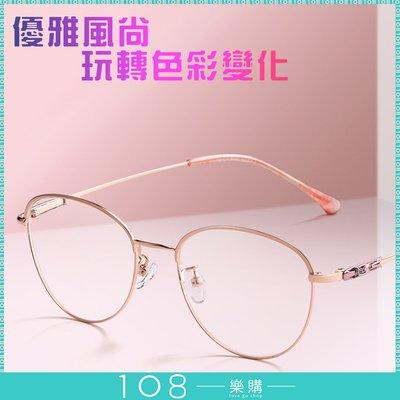108樂購 現貨 合金鑲鑽 清新美女 眼鏡 輕奢時尚 高端品味 名媛 網美 流行行頭 眼鏡框 女鏡框【GL1905】