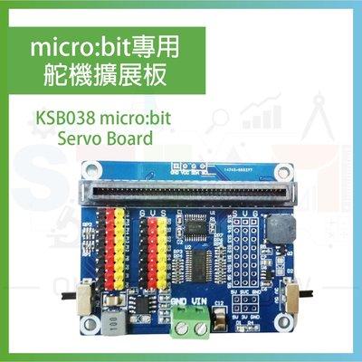 KSB038 micro bit 專用舵機擴展板 micro:bit Servo Board