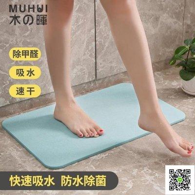 地毯 木暉硅藻泥腳墊浴室吸水速幹地墊衛浴衛生間天然硅藻土腳墊防滑墊