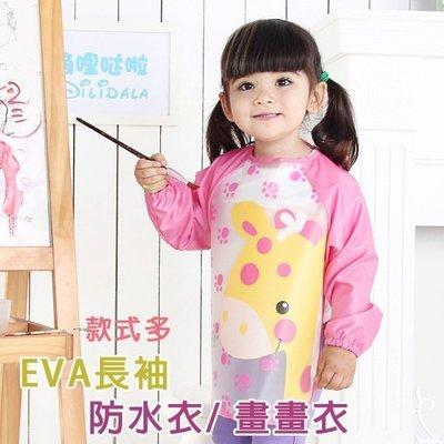可愛卡通 EVA反穿衣 四季防水吃飯衣 罩衣 透明長袖吃飯衣 畫畫衣 圍兜