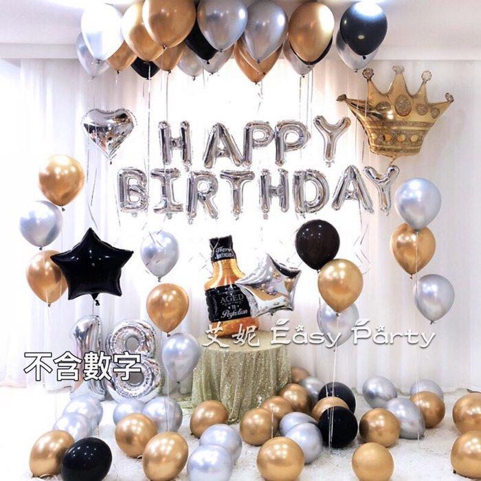 艾妮 EasyParty 🇹🇼現貨🎈【皇冠金屬氣球套餐】 皇冠氣球 朋友生日 閨蜜生日 派對佈置 生日套餐
