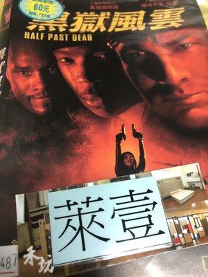 萊壹@51487 DVD【黑獄風雲】全賣場台灣地區正版片