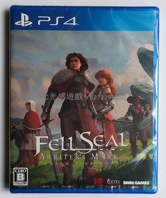 DC光感遊戲 PS4 陷落封印 仲裁者之印 Fell Seal Arbiter's Mark 傳統戰棋類~規格不同價格不同,請咨詢