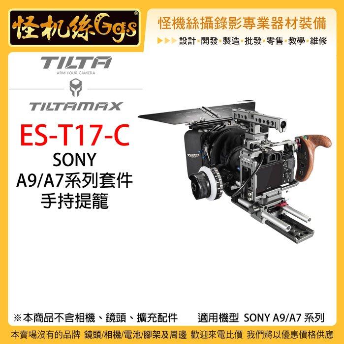 怪機絲 3期含稅 Tilta 鐵頭 新款 ES-T17C SONY A9 A7 系列套件 專用兔籠 提籠 承架 公司貨