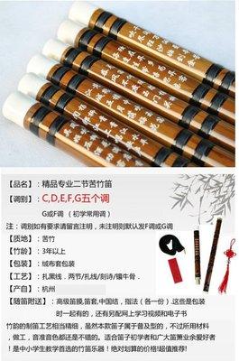 【樂器王u75】精品專業【二節苦竹笛  直購:550元 】 買一送五配件 竹笛 橫笛 笛子