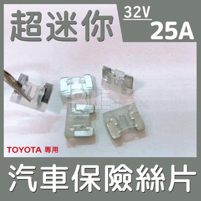 [百威電子] 零售 32V 25A Toyota用 超迷你 汽車保險絲 汽車 保險絲 保險絲片 6845