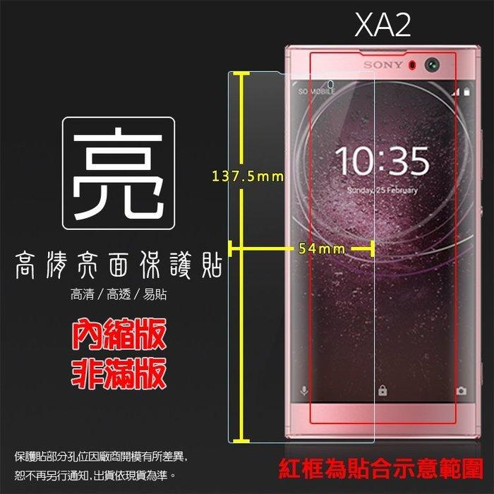 亮面螢幕保護貼 Sony Xperia XA2 H4133 / XA2 Ultra H4233 亮貼 亮面貼 保護膜