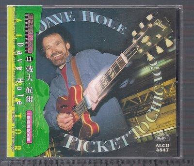 戴夫 . 侯爾DAVE HOLE  [ 一票直達芝加哥 TICKET TO CHICAGO  ] CD未拆封