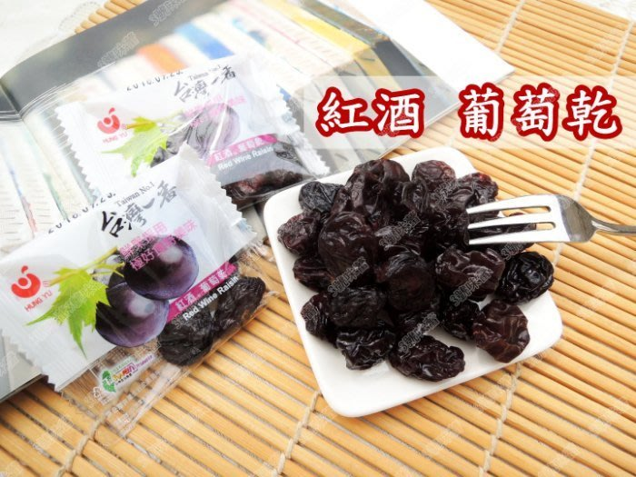 3 號味蕾 量販團購網~ 【單包裝】台灣一番紅酒葡萄乾2000克量販價...採用葡萄鮮果製成..酸酸甜甜.微微酒香特美味