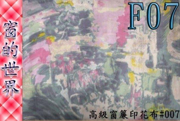 【窗的世界】20年專業製作達人,布料區,印花窗簾布系列F07